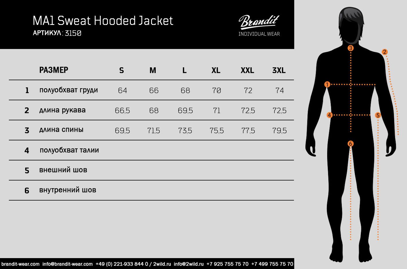 Куртка Brandit MA1 Sweat-Hooded-Jacket размеры